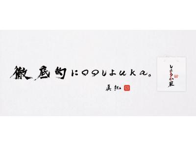 ukaから数量限定、5種類のテーマ別福袋を発売。2020年は徹底的に○○しようuka.