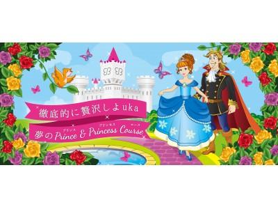 「徹底的に贅沢しよuka」抽選で当たるキャンペーン「夢のプリンセス&プリンスコース」を開催。