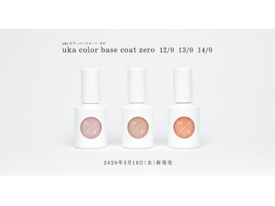 uka color base coat zero 新色発売
