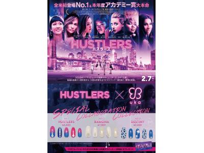 トータルビューティカンパニー ukaが映画「HUSTLERS」とコラボレーション!