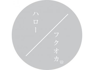 ハローフクオカ。ukaが福岡で初のポップアップ開催。
