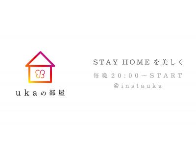 トータルビューティーカンパニーukaがインスタグラムで「ukaの部屋」をスタート。本日からukaスタッフによる動画を毎日配信!