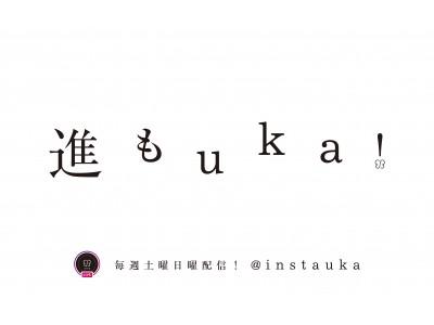 トータルビューティーカンパニーukaのインスタライブ「ukaの部屋」が5/7からリニューアル!「進もuka」を毎週土日にインスタグラムで配信します。
