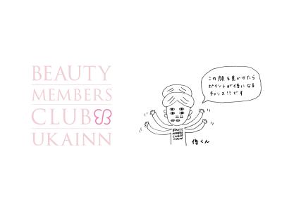 トータルビューティーカンパニーukaの会員プログラム「ukainn(ウカイン)」が 2020年5月12日よりリニューアル。プログラムの新しいキャラクター倍くんもデビュー。