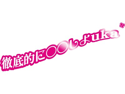 ukaスタッフによる「徹底的に○○しよuka!」オンラインセミナー開催決定!