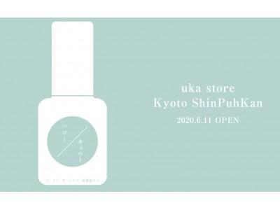 ハローキョウト。関西初となるuka store 京都 新風館が6月11日についにオープン!開業を記念したプレゼントキャンペーンも。