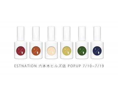 ukaオリジナルプロダクトが勢揃い。トータルビューティーカンパニーukaがエストネーション六本木ヒルズ店にて初のポップアップを開催!