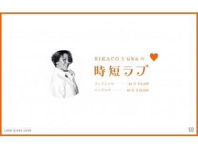 トータルビューティーサロンukaが8月10日(月)から新メニュー「RIKACOとukaの時短ラブ」をスタート。8月1日(土)から予約開始!