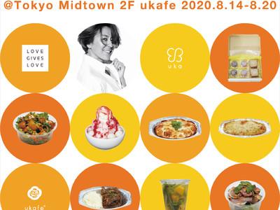 カラダの中からのキレイを提案するukafeで8月14日(金)から「RIKACOとukafeの東京お盆」がスタート。RIKACO氏のブランドとの限定メニューも。