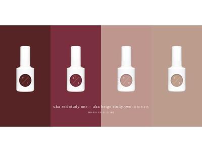 トータルビューティカンパニーukaからuka red study one/ uka beige study twoの新色を11月21日(土)に新発売!発売を記念したプレゼントキャンペーンも。