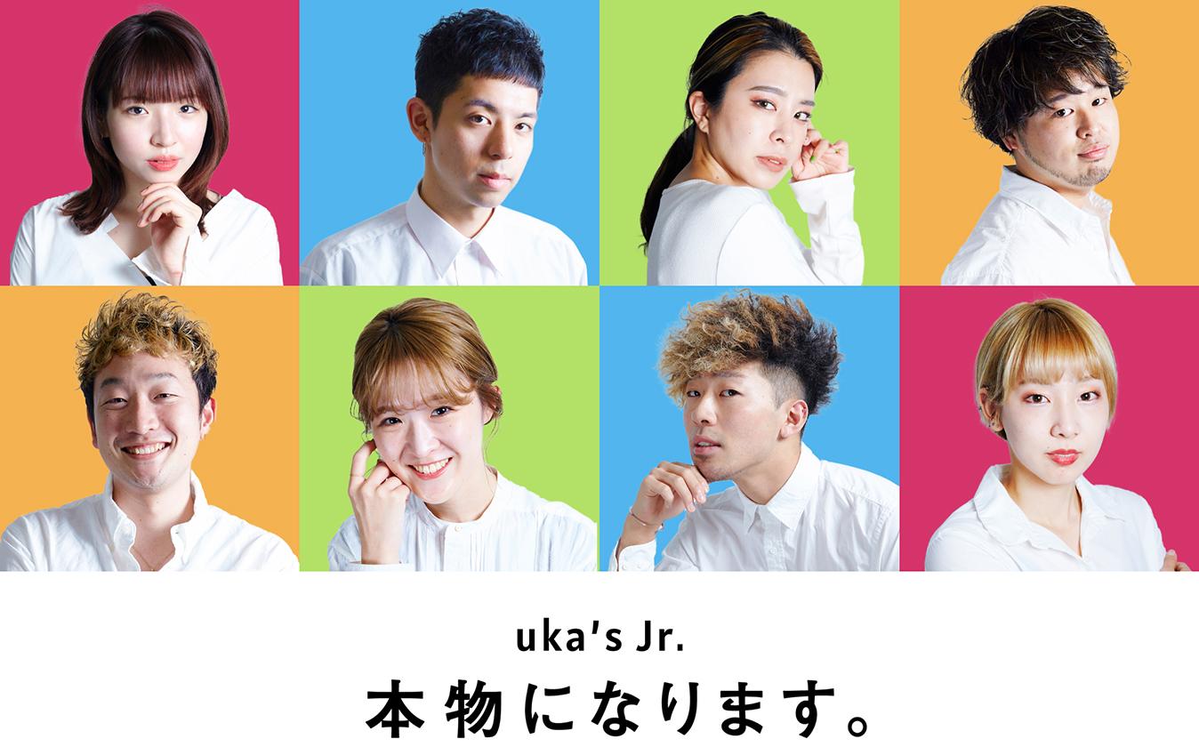 本物になります。トータルビューティーカンパニーukaは12月1日よりヘアの新メニューがスタート。その名も「uka's Jr」