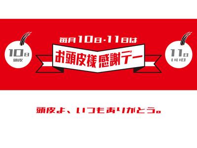 ukaは毎月10、11日を「頭皮いい日」と命名。2日間だけ行われる限定キャンペーンも。ukaのサロンで月に一度、頭皮のスペシャルケアを。