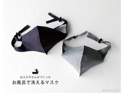 おふろやさんがつくった、薄くて高密度な「お風呂で洗えるマスク」は、超速乾!7月1日(水)発売。