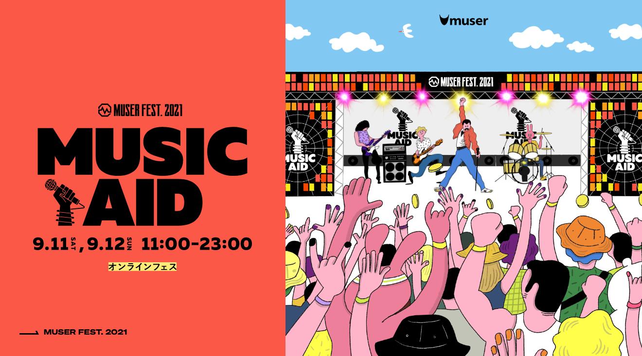 ZIP-FM「GENZ」番組内連動企画「LIVE LIVE! with MUSER FEST. 2021」が8月5日より放送スタート!