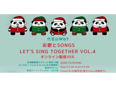 【音楽ライブ配信 MUSER】12/6に各方面で活躍中のアーティストによる子供向け企画「お歌とSongs ~Let's Sing Together~ Vol.4 オンライン配信ver.」の配信が決定!