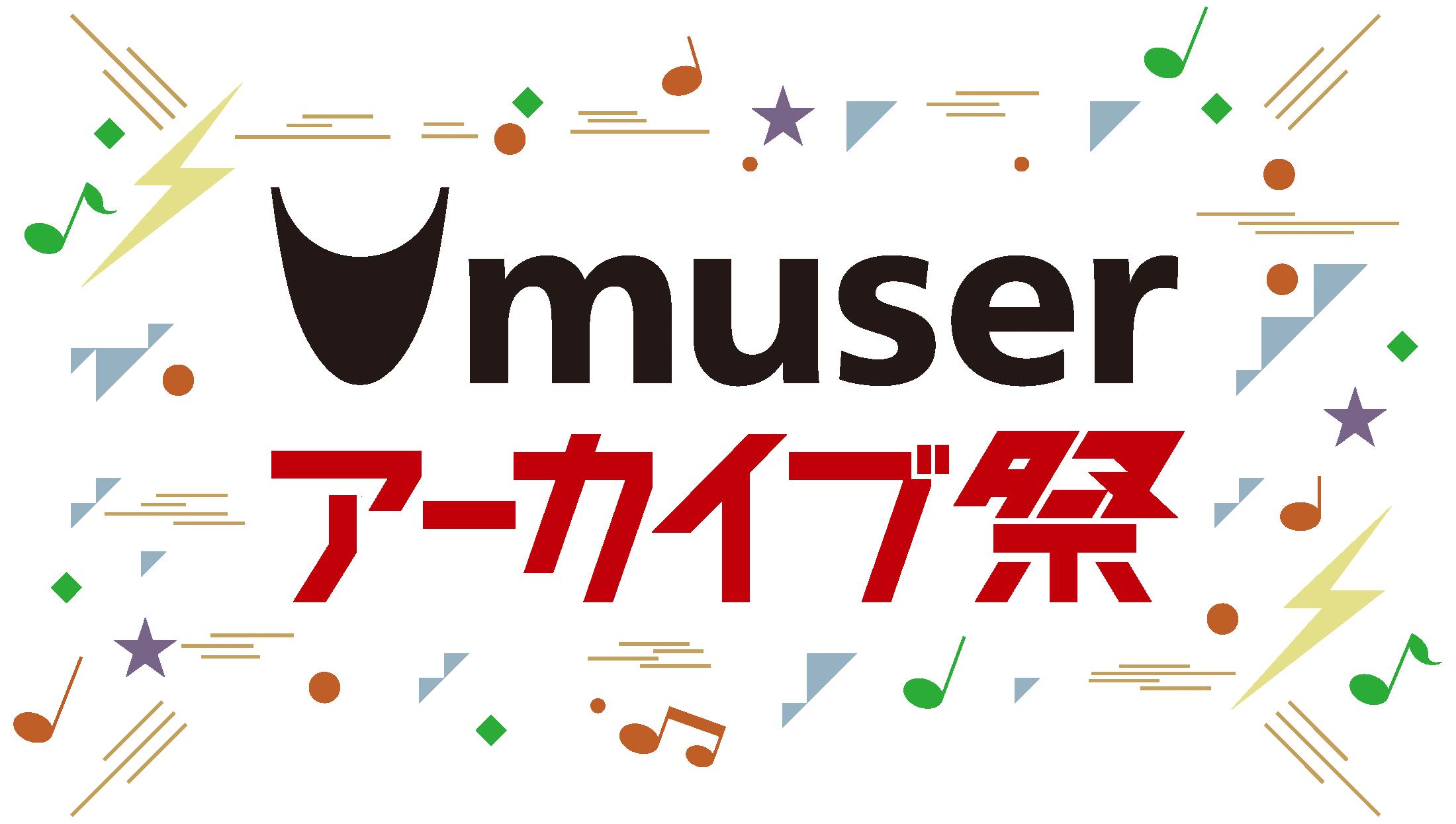 【音楽ライブ配信 MUSER】過去配信ライブを一挙配信する「アーカイブ祭」の第3弾参加アーティスト発表!