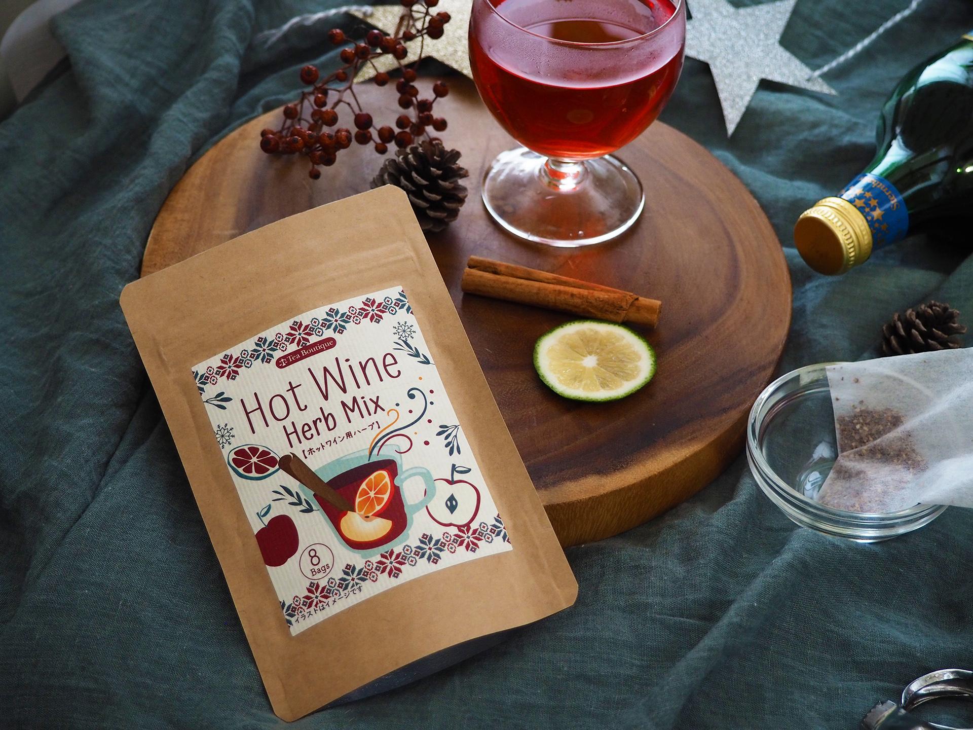 寒い冬の人気ドリンク・ホットワインをティーバッグ手軽に作れる!「ホットワインハーブミックス」発売