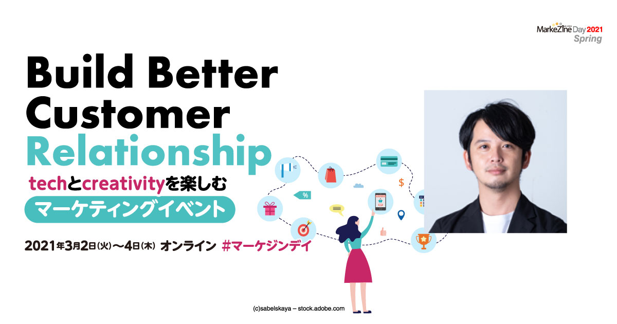 awoo Japan、MarkeZine Day 2021 Spring プラチナスポンサーとして登壇決定~日本事業開発責任者、吉澤がEコマースに「偶発的消費体験」をもたらす新たな価値を提案~