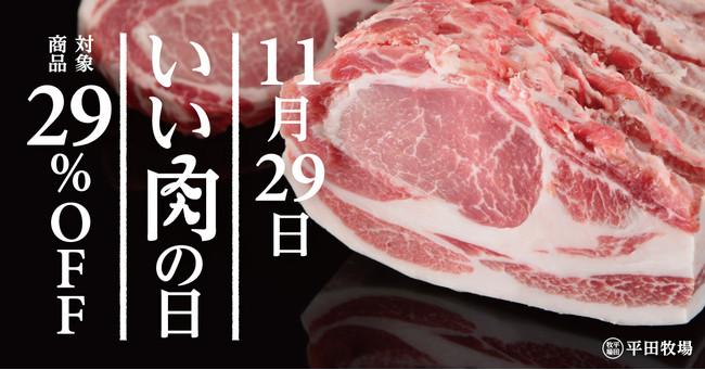 平田牧場各店舗(レストラン・物販・通販)、11月29日(いい肉の日)限定、大変お得なお客様還元キャンペーンを実施!!