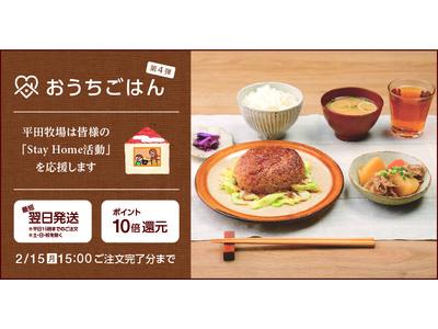 平田牧場、公式オンラインショップにてStayHome応援企画 「おうちごはん特集」第4弾を開催。