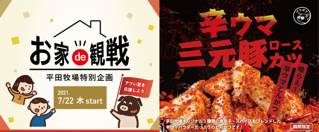 平田牧場、直営店舗各店(レストラン・物販・通販)で販売する、2021年夏の限定商品はお得で美味しさ満載です。
