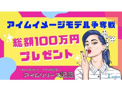 I'mmmリリース記念イメージモデル争奪戦!!賞金総額100万円プレゼント!!