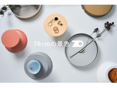 マークスインターナショナルから新ブランド『70cmの景色』を発表。新作3点の商品を3月1日より発売開始