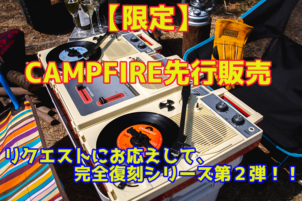 【CAMPFIRE限定価格は、5/9まで】復刻させただけじゃない!!追加機能・充実の付属品でパワーアップ!!GMX-N3ポータブルミキサー