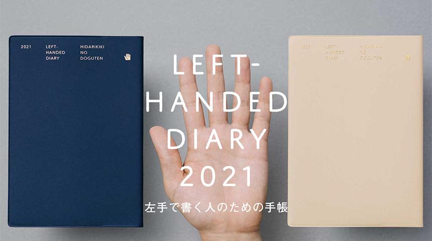 [左ききの道具店]左手で書く人のための手帳「左ききの手帳 2021」を発売開始。