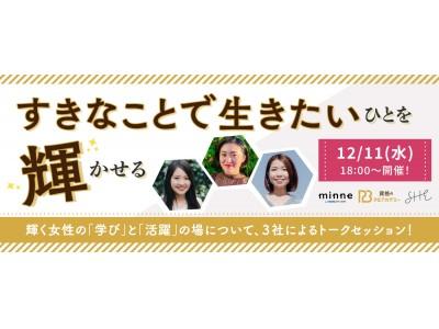 2019年末に女性活躍に取り組む3企業が集結し「すきなことで生きる」女性活躍についての勉強会を開催。