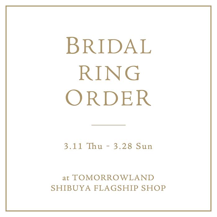 エレガントな大人のスタイルを提案する〈トゥモローランド 渋谷本店〉にて3月11日(木)からの 『BRIDAL RING』オーダー会を開催。