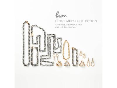 """ランド オブ トゥモロー 丸の内店で3月13日(土)から3月28日(日)の期間中、ジュエリーブランド〈hum〉の""""Refine Metal COLLECTION""""のオーダーフェアとポップアップショップを開催。"""