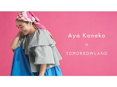 スタイリスト金子綾氏とのコラボレーションアイテム第7弾〈AYA KANEKO ×TOMORROWLAND〉が5月21日(金)販売スタート