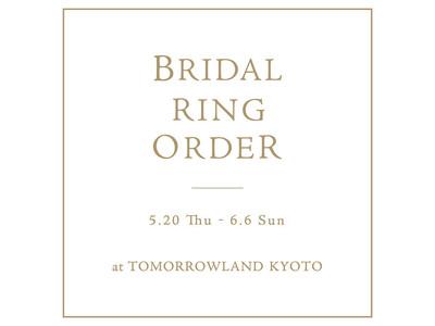 〈トゥモローランド 京都店〉では、5月20日(木)から6月6日(日)の期間、『BRIDAL RING ORDER』を開催いたします。