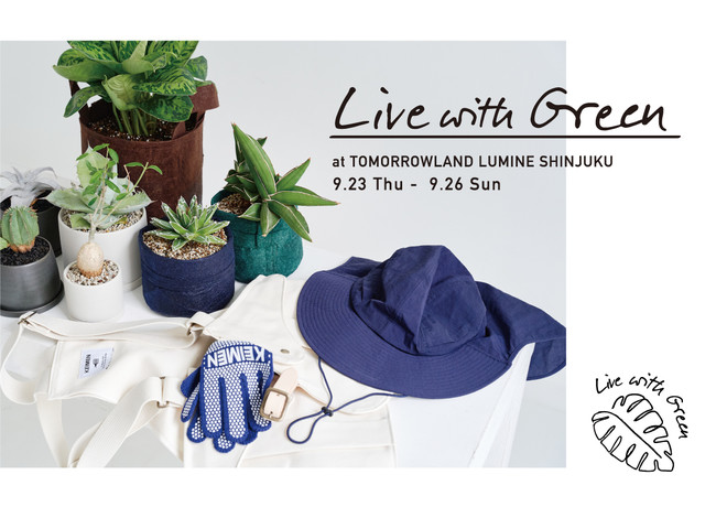 """「グリーンのある暮らし」をコンセプトにトゥモローランド ではこの秋、""""LIVE WITH GREENR..."""