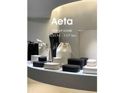 魅力的な日用品から高級ブランド、希少性のあるものまでを等しい価値観で展開するセレクトショップ〈スーパー エー マーケット〉