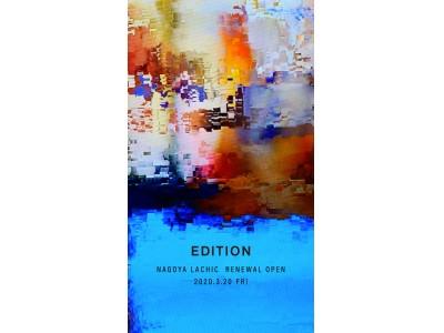GALLERYのように、誰もが自由な表現を、自由に編集できるコンセプトストア「EDITION」が、3月20日(金)に名古屋ラシックにリニューアルオープン