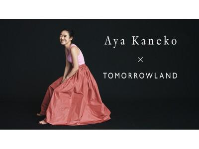スタイリスト金子綾さんとのコラボレーション〈AYA KANEKO ×TOMORROWLAND〉が5月14日(木)販売スタート
