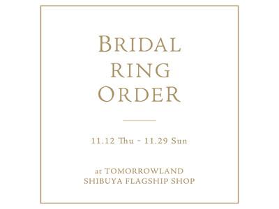 トゥモローランド 渋谷本店にて、11月12日(木)から11月29日(日)の期間『BRIDAL RING ORDER』を開催