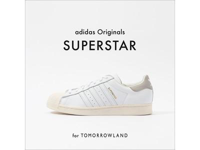 エレガントな大人のスタイルを提案する〈トゥモローランド〉が、アディダスの歴史を語る上で欠かせない名作モデル「スーパースター」をスペシャルオーダー。