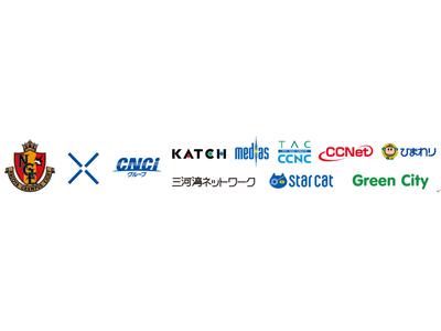 CNCIグループが名古屋グランパス『eスポーツパートナー』に認定!