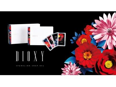 【デザイン会社発】特許取得・1剤式「本物の」炭酸ジェルパック「DIOXY」(ディオクシー)新発売。
