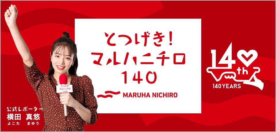 マルハニチロ創業140年記念企画 横田真悠がマルハニチロの140の秘密に迫る!猫耳、浴衣、宇宙服姿も... 画像