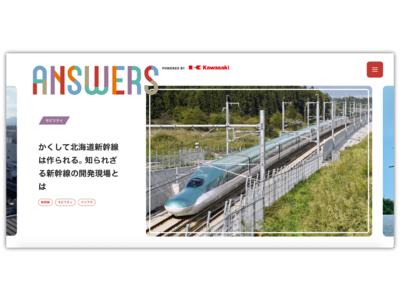 川崎重工のWEBメディア「ANSWERS」を開設 ~つぎの社会に向かうKawasakiのこたえ~