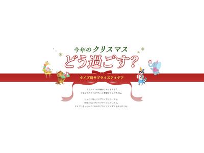 """「今年のクリスマスどう過ごす?」""""準備期間""""に合わせたサプライズアイデアが21タイプ45種類の中からみつかる!"""