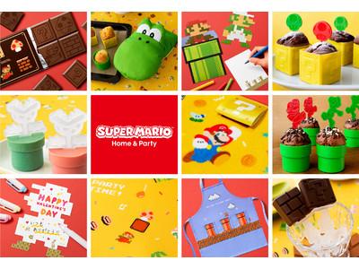 スーパーマリオ ホーム&パーティグッズにバレンタインデーにおすすめの新商品が登場