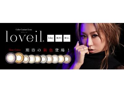 累計9000万枚突破!大人気カラコンブランド「loveil ラヴェール」より、倖田來未プロデュースレンズに期待の新色が登場!