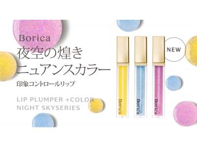 """唇が変われば、印象が変わる。Boricaから""""夜空の煌きニュアンスカラー""""のリッププランパーが数量限定発売!"""