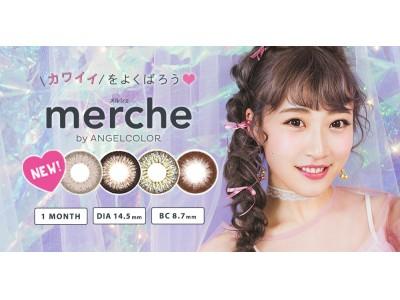 大人気Youtuberさぁやイメージモデル「merche(メルシェ)」新色が加わり全18種に!もっとカワイイをよくばれるラインナップ♪
