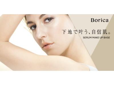 """Boricaから、低刺激で敏感肌でも使える、 """"くずれ防止 美容液ケアベース""""が新発売!"""